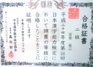 gokakushosho.jpg